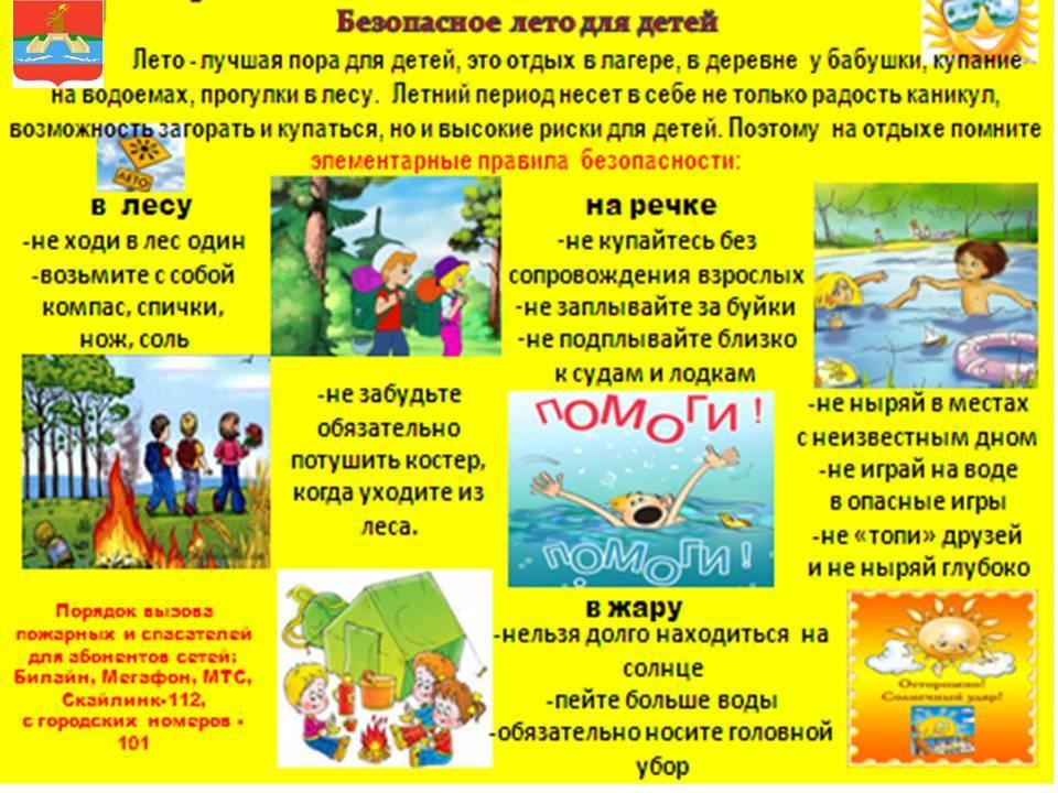 Безопасное лето - СШ г.п.Домачево